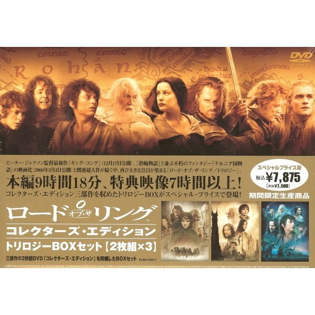 The Lord of the Rings Collector's Edition Trilogy Box [Priced Down Limited Edition]
