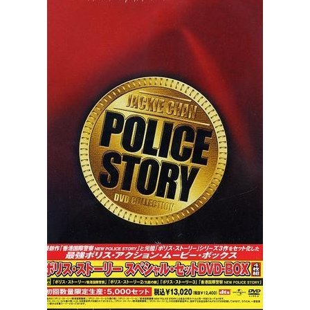 Police Story Special Set DVD Box [Limited Edition]