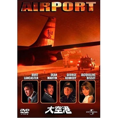 Airport [Limited Pressing]
