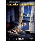 Batteries Not Included [Limited Pressing]