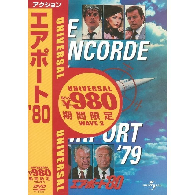 The Concorde Airport '79 [Limited Pressing]