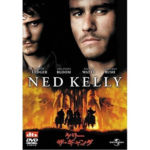 Ned Kelly [Limited Pressing]