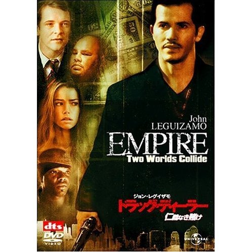 Empire [Limited Pressing]