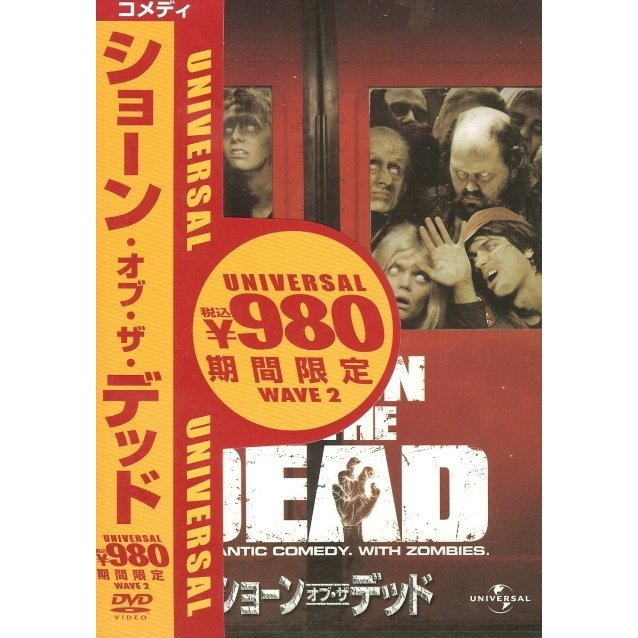 Shaun of the Dead [Limited Pressing]