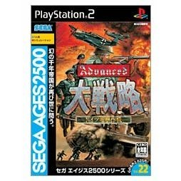 Sega Ages Vol. 22: Advanced Daisenryaku: Deutch Dengeki Sakusen