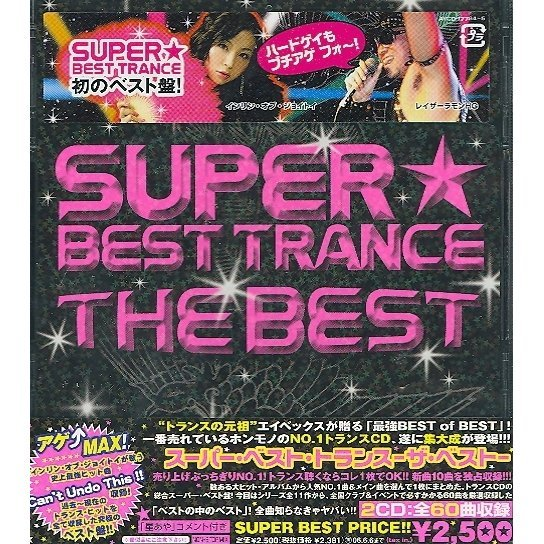 Super Best Trance -the Best