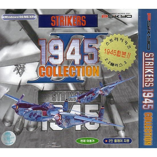 Strikers 1945 II Collection