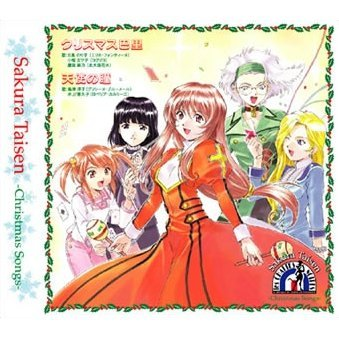 Sakura War - Christmas Paris / Tenshi no Kane