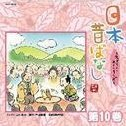 Nihon Mukashi Banashi - Fairly Stories Vol.10