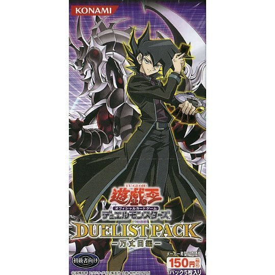 Yu-Gi-Oh! Trading Card Duelist Pack Vol.1 ~10.000 length~