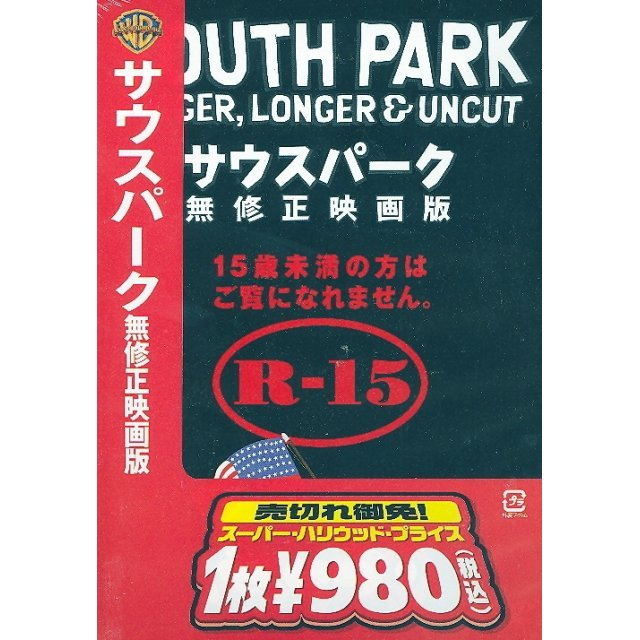 South Park Bigger, Longer & Uncut [low priced Limited Release]