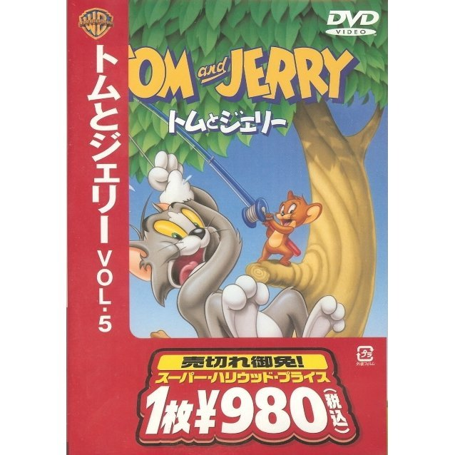 Tom & Jerry Vol.5 [low priced Limited Release]