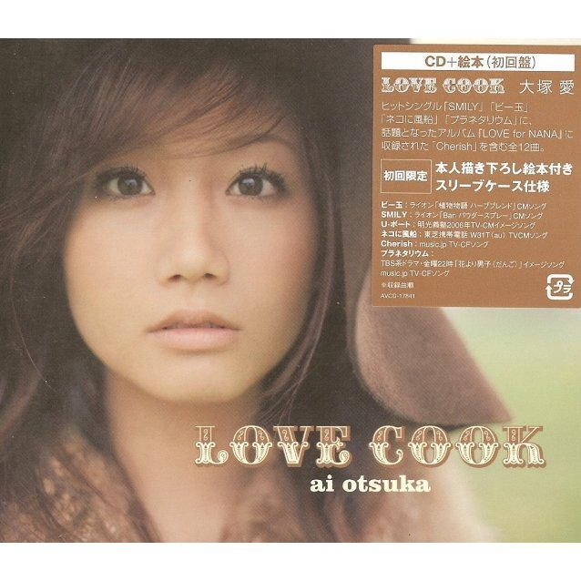 Love Cook [CD+Picture Book Limited Edition]