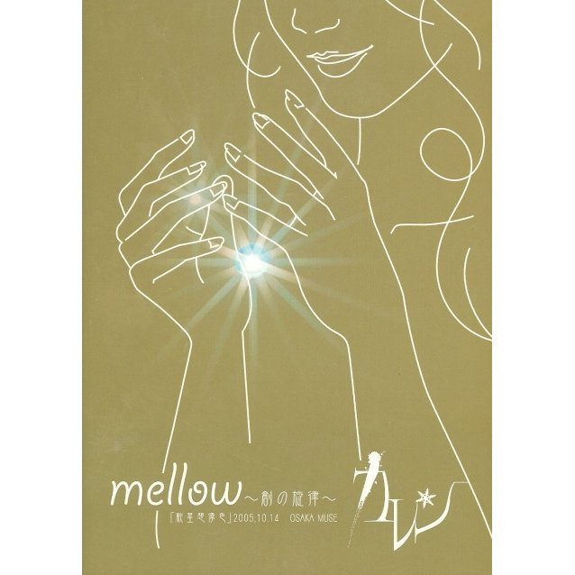Mellow -So No Senritsu [Limited Edition]