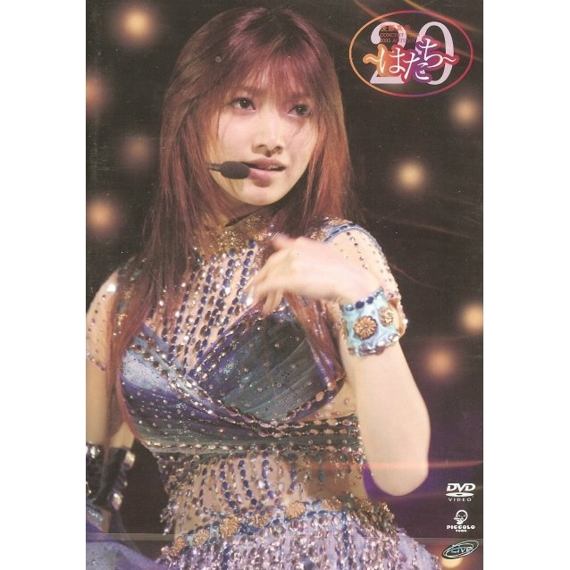 Maki Goto Consert Tour 2005 - Hatachi