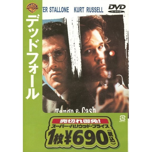 Tango & Cash [low priced Limited Release]