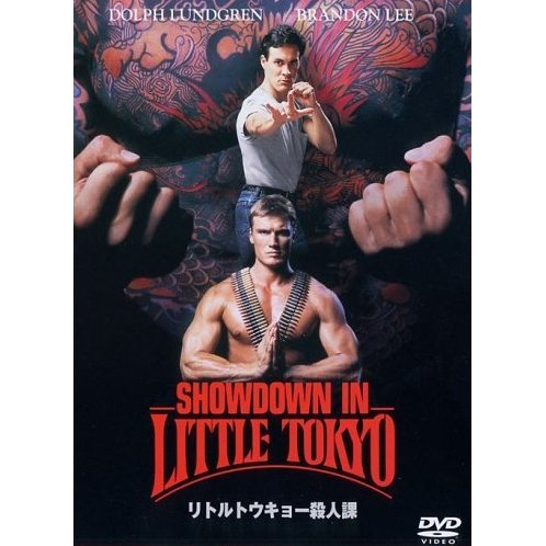 Showdown In Little Tokyo [low priced Limited Release]