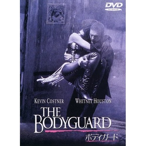 The Bodyguard [low priced Limited Release]