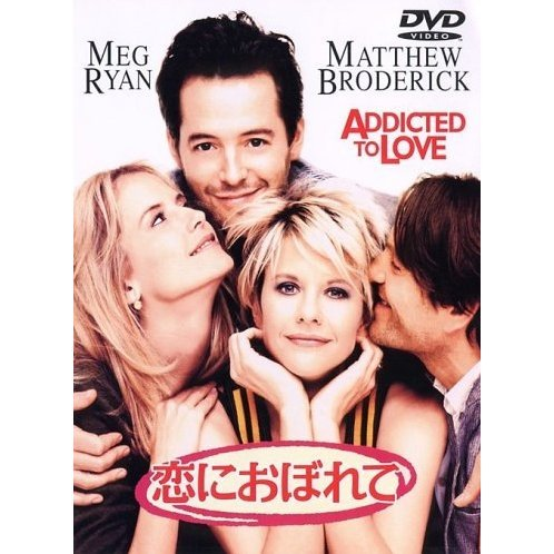 Addicted To Love [low priced Limited Release]