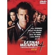 Lethal Weapon 4 Special Edition [low priced Limited Release]