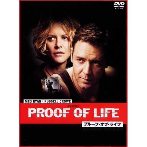 Proof of Life [low priced Limited Release]