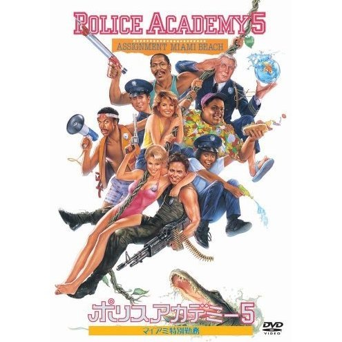 Police Academy 5: Assignment Miami Beach [low priced Limited Release]