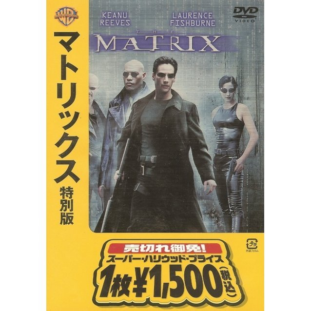 The Matrix Special Edition [low priced Limited Release]
