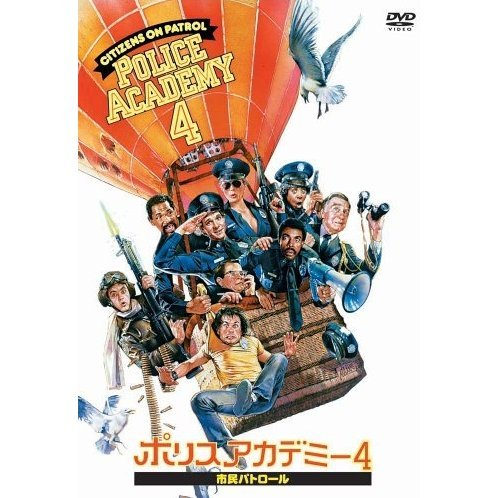 Police Academy 4: Citizens On Patrol [low priced Limited Release]