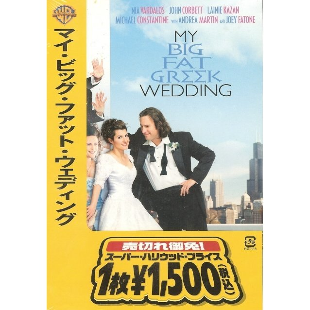My Big Fat Greek Wedding [low priced Limited Release]