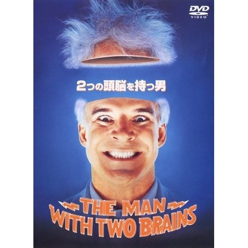 The Man With Two Brains [low priced Limited Release]