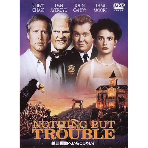 Nothing But Trouble [low priced Limited Release]