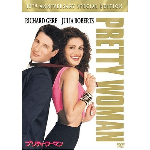 Pretty Woman 15th Anniversary Special Edition [Limited Edition]