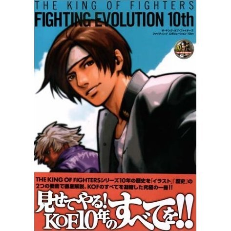 The King of Fighters Fighting Evolution 10th