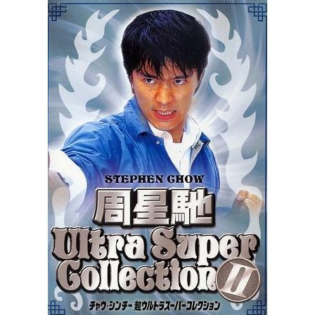 Stephen Chow Cho Ultra Super Collection 2