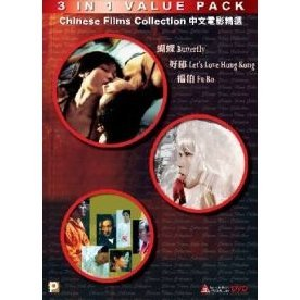 Chinese Films Collection 3 IN 1