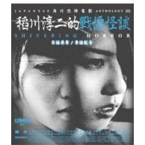 Japanese Horror Anthology III Horror of Truth