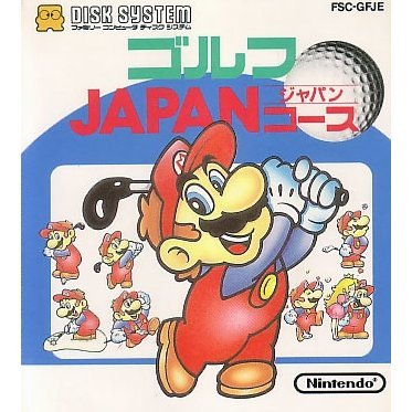 Famicom Golf: Japan Course