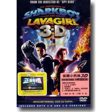 Adventures of Sharkboy and Lavagirl 3-D