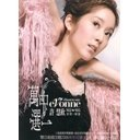 Evonne Hsu New + Best Selection (2-Disc Set)