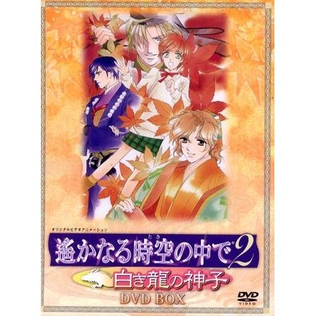 Haruka naru toki no naka de 2 - Shiroki Ryu no Miko DVD Box [Limited Edition]