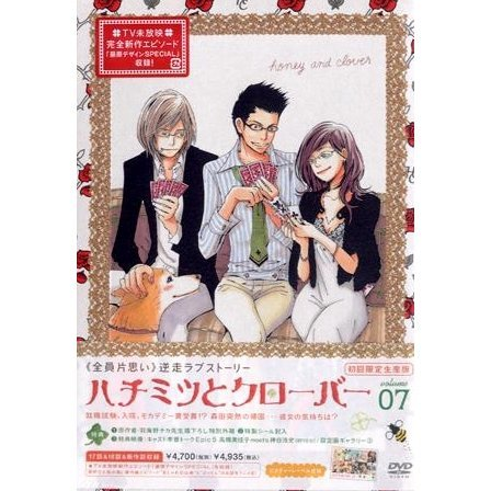 Honey & Clover Vol.7 [Limited Edition]