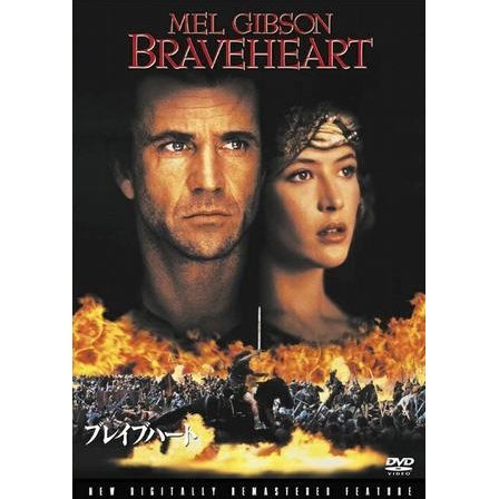 Braveheart [low priced Limited Release]