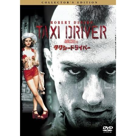 Taxidriver Collector's Edition