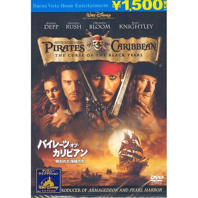 Pirates of the Caribbean: The Curse of the Black Pearl Collector's Edition