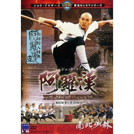 Martial Arts of Shaolin Ultimate Edition