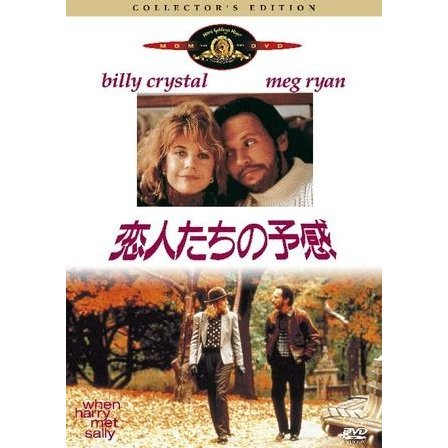 When Harry Met Sally Collector's Edition [Limited Pressing]