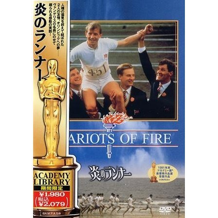 Chariots of Fire [Limited Edition]