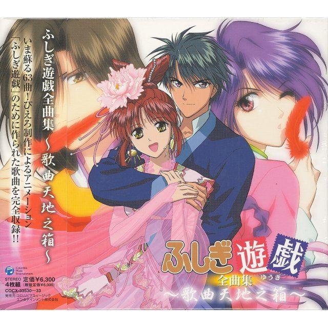 Fushigi Yugi CD Box