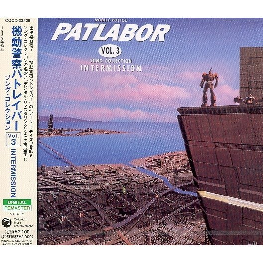 Patlabor Memorial Collection Series Patlabor Vol.3 Song Collection: Intermission [Limited Edition]