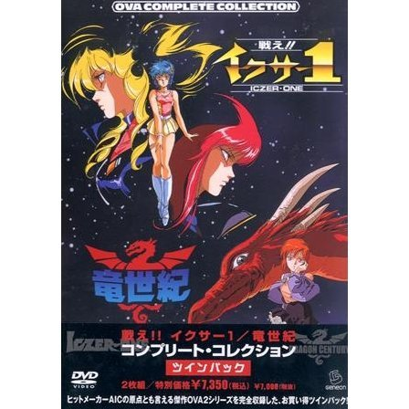 Iczer-One Complete Collection Twin Pack